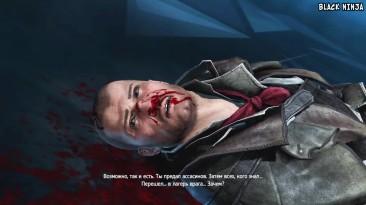 Цитаты из игры | Assassin's Creed - Rogue