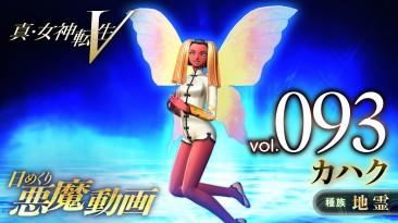 Новый трейлер Shin Megami Tensei 5, демонстрирующий Кахаку