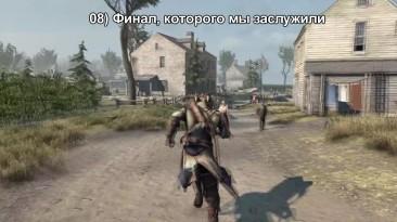 Assassin's Creed: 10 фактов о которых вы, скорее всего, не знали #8