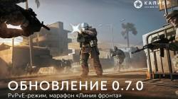 """Калибр - Обновление 0.7.0: PVPVE режим и марафон """"Линия Фронта"""""""