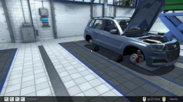 Car Mechanic Simulato 2014 12ч - Клевый подарок