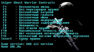 Sniper: Ghost Warrior Contracts: Трейнер/Trainer (+13) [All Version] {LIRW / GHL} - Updated: 28.01.2020
