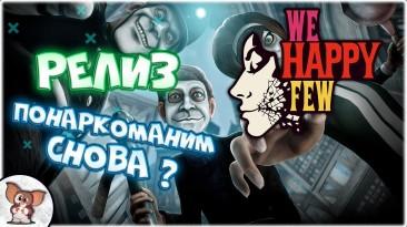 We Happy Few - Игра вышла в релиз! Наркомания ждет нас!