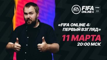 В апреле стартует ЗБТ симулятора FIFA Online 4