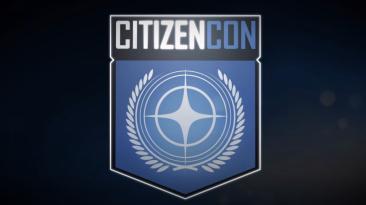 CitizenCon 2951 начнется 9 октября