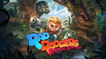 Дюк Нюкем возвращается вместе с Rad Rodgers: Radical Edition