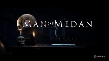 Поиграл в Man of Medan - первый взгляд