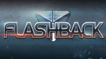 Flashback (2013): Трейнер/Trainer (+5) [1.2.1476] {iNvIcTUs oRCuS / HoG}