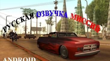"Grand Theft Auto: San Andreas ""Русская озвучка для GTA San Andreas(Android)"""