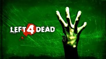 Как Left 4 Dead наказывала одиночек