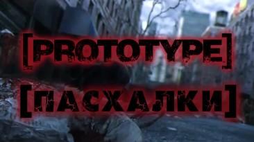 """Prototype """"Пасхалки в игре [Easter Eggs]"""""""