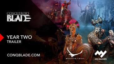 Празднование второй годовщины Conqueror's Blade