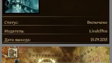 """Dragon Age: Origins """"Personal Castle liruh rus (Обновлённый """"Замок Серого Стража"""")"""""""