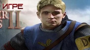 Crusader Kings 2: Коды (престиж,золото)[PC/1.0]