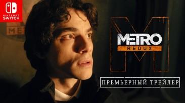 Релизный трейлер Metro Redux на Nintendo Switch