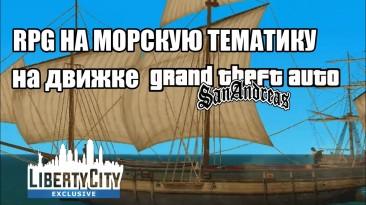 "Энтузиасты создают ""Корсаров"" на движке Grand Theft Auto: San Andreas"