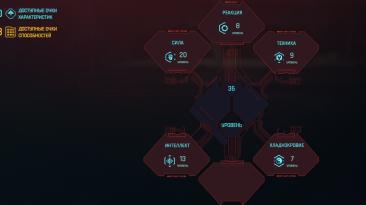 Cyberpunk 2077: Совет (Как быстро прокачать Атлетику до макс. 20 уровня)