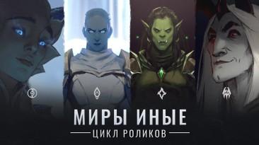 Blizzard выпустила трейлер серии роликов по World of Warcraft: Shadowlands