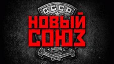 """Сердце """"Нового Союза"""" перестало биться окончательно"""