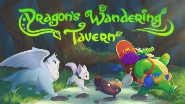 Анонсирована Dragon's Wandering Tavern