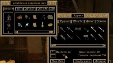 """Morrowind """"Дорогие ингредиенты для алхимии 1.0"""""""