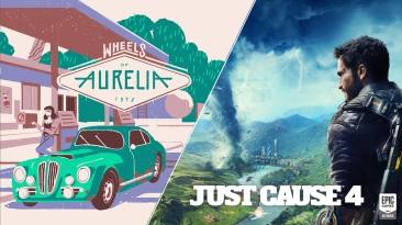 В Epic Games Store началась бесплатная раздача Just Cause 4 и Wheels of Aurelia