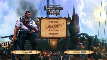 "Age of Pirates: Captain Blood ""Приключения капитана Блада - невышедшая версия игры"""