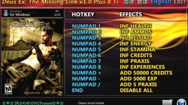Deus Ex - Human Revolution The Missing Link: Trainer / Трейнер (+8) [1.0] {FLiNG}