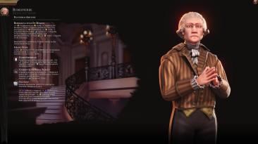 "Sid Meier's Civilization 6 ""Франция: Максимилиан Робеспьер / Sukritact's Robespierre (France) [RUS]"""