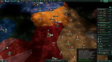 Stellaris #23 - Интеграция завершена