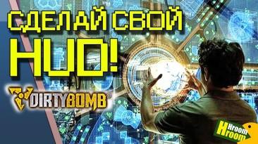 "Dirty Bomb ""Кастомный Интерфейс"""