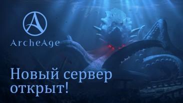 """В ArcheAge открыли новый сервер """"Кракен"""""""