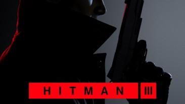 Hitman 3: Сохранение/SaveGame (Игра пройдена на 100%) [Для пиратки]
