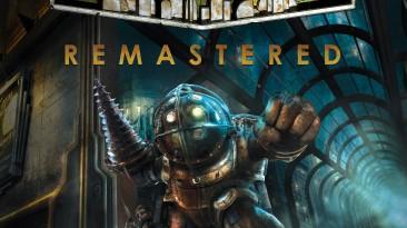 BioShock Remastered: Совет (Как запустить игру, если черный экран. Настройка графики вручную)