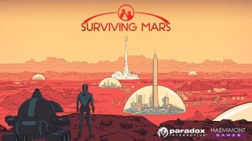 Бесплатная раздача Surviving Mars в EGS
