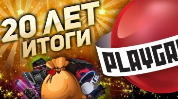 Итоги празднования юбилея PlayGround.ru