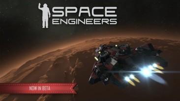Игра Space Engineers перешла в стадию бета-тестирования