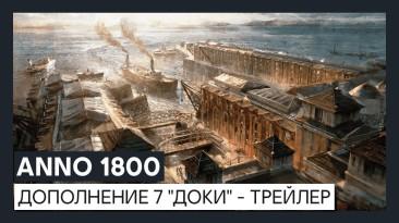 В Anno 1800 пройдут бесплатные выходные