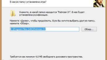 Русификатор(текст) Patrician IV от ENPY Studio (01.01.2011)