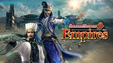 В последнем выпуске Famitsu появилось немного информации о Dynasty Warriors 9 Empires