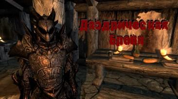 """Skyrim """"Даэдрическая броня 1.0"""""""