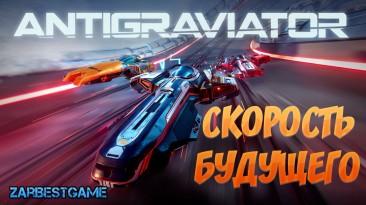 Antigraviator - Безумные скорости будущего. Предрелизный геймплей.