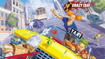 """Crazy Taxi """"Полный Саундтрек"""""""