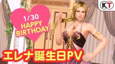 Хелена празднует свой день рождения в новом ролике для Dead or Alive Xtreme: Venus Vacation