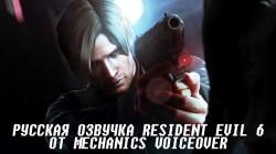 Вышла русская озвучка Resident Evil 6 от R.G. MVO