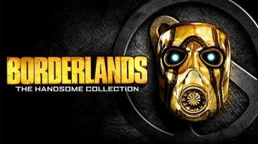 Хватайте Borderlands: The Handsome Collection, пока она бесплатна на Xbox One