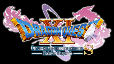 Русификатор текста для Dragon Quest 11