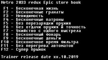 Metro 2033 Redux: Трейнер/Trainer (+12) [Epic Games] {LIRW / GHL}