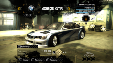 Need for Speed: Most Wanted (2005): Сохранение/SaveGame (Игра пройдена на 84%, BMW M3 GTR, 10 машин)
