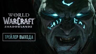 Релизным трейлером дополнения World of Warcraft: Shadowlands
